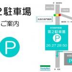 第2駐車場ご案内 横型JPEG