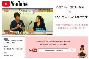 ラジオ出演 YouTube
