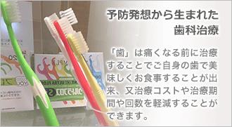 予防発想から生まれた歯科治療