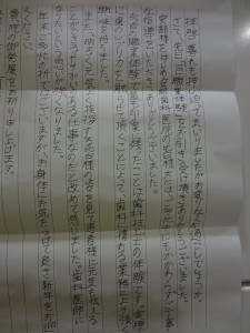 高校生からのお礼のお手紙東大阪市医療法人ismedical安部歯科医院の