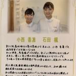 2018.11実習生小西香凛・石田楓