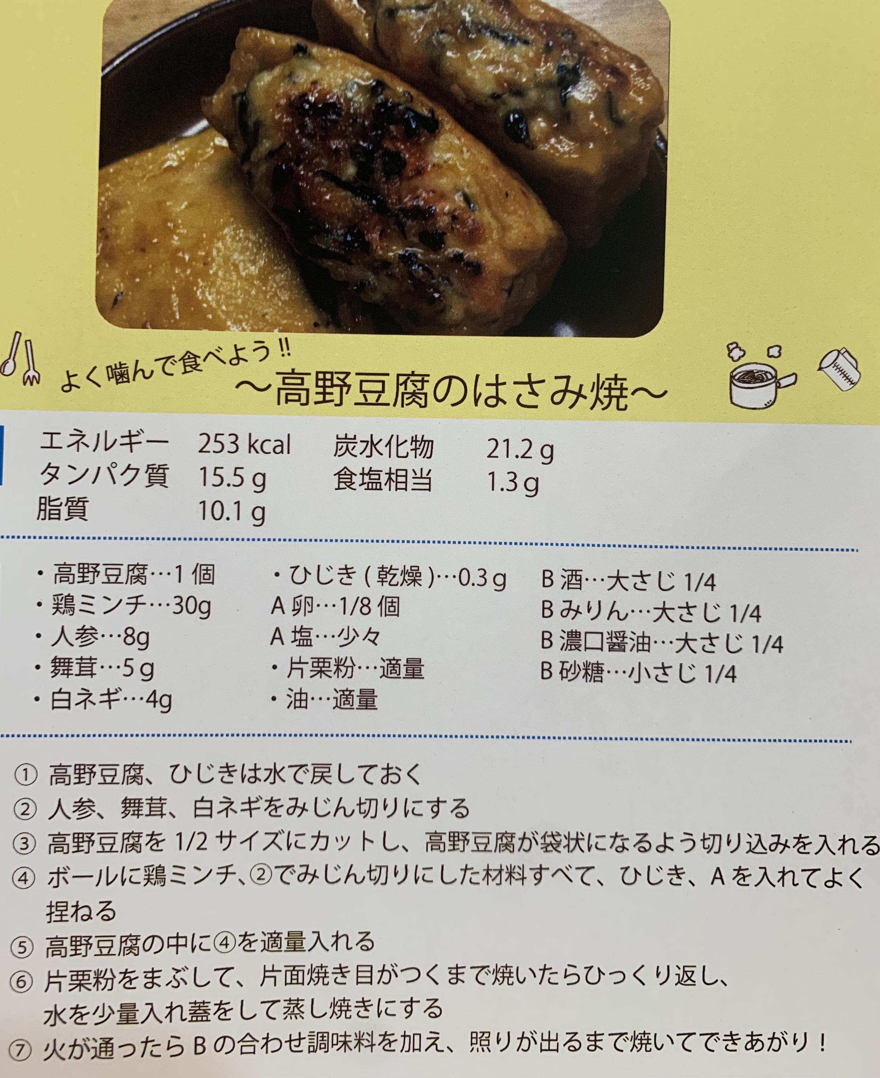 免疫力アップメニュー*東大阪の歯科医院 安部歯科医院のブログ