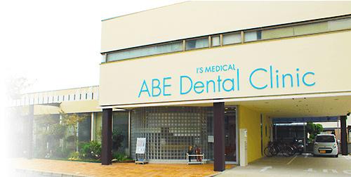 安部歯科医院外観