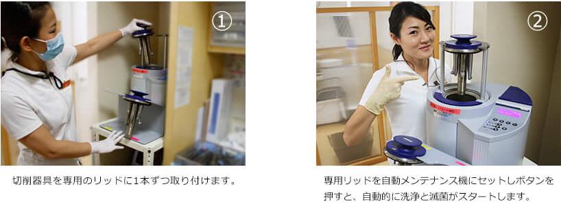 切削器具の洗浄・滅菌の手順