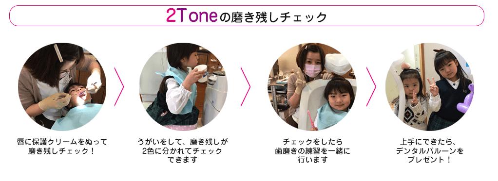 2tone磨き残しチェック
