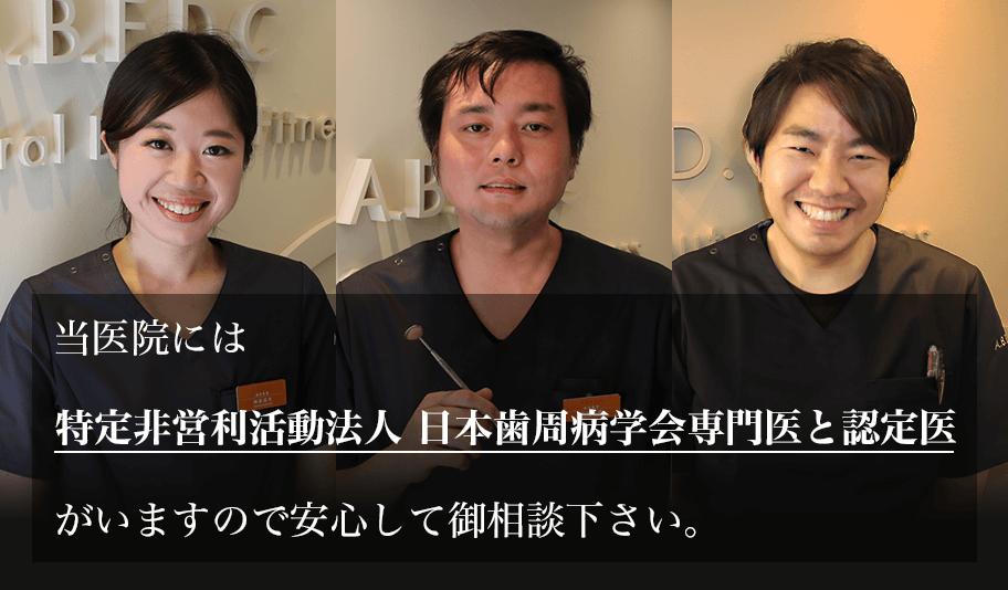 日本歯周病学会認定医