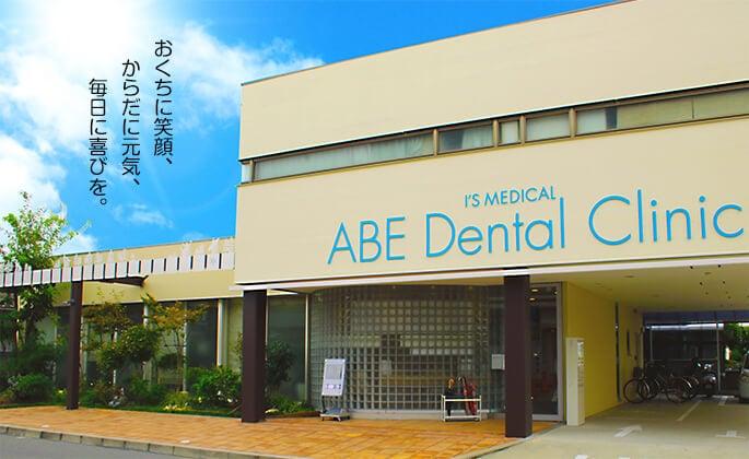 東大阪・鴻池新田地域の皆様の歯の白さと健康を守る