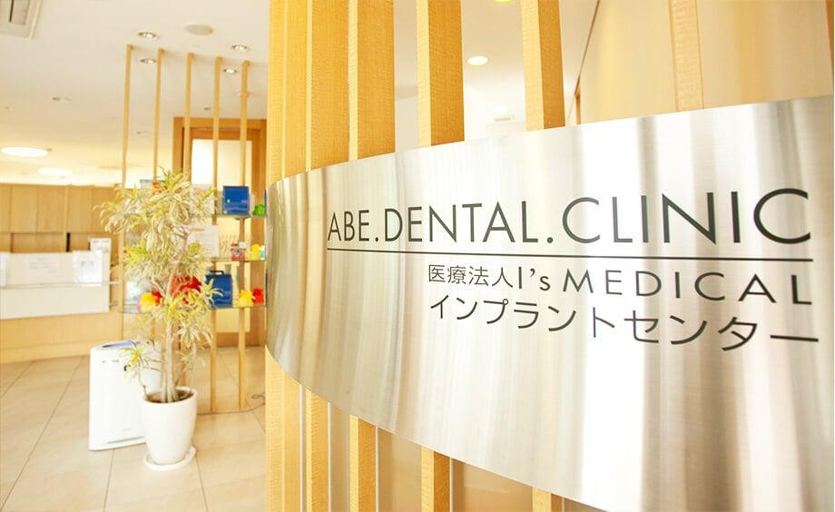 安部歯科医院1階エントランス