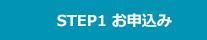 STEP1 お申込み